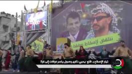 الآلاف يُحيون ذكرى عودة الرئيس الراحل ياسر عرفات إلى غزّة