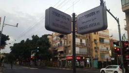 شارع اسماعيل هنية