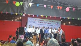 غزّة: نقابة