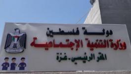 التنمية الاجتماعية غزة