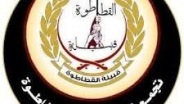 شعار قبيلة القطاطوة
