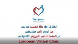 بالفيديو: انطلاق المستشفى الأوروبي الافتراضي من أوروبا إلى فلسطين والعالم
