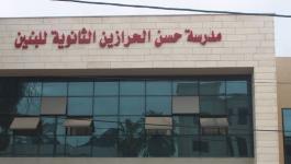 شاهد: استياء عام في صفوف طلبة مدرسة ثانوية بغزّة بعد إصدار قرار نقل مديرها!!