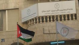 نقابة المعلمين في عمان