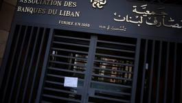 لبنان: حظر مؤقت على إخراج مبالغ