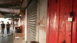 الإعلان عن إضراب شامل غدًا الخميس في أراضي الـ