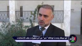 د. فايز أبو عيطة يتحدث عن آخر تطورات ملف إجراء الانتخابات