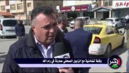 نقابة الصحفيين تُنظم وقفة تضامنية مع الزميل معاذ عمارنة برام الله