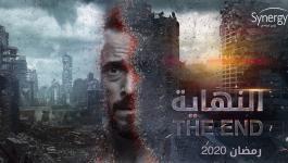 بالصور: مسلسلات رمضان 2020 بطعم الماضى والمستقبل