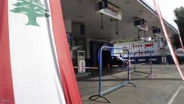 لبنان: إضراب مفتوح في