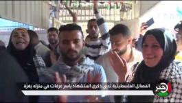 إحياء ذكرى عرفات بمنزله.. وقيادي بحماس: مستمرون على درب أبو عمار