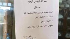 شاهد: إعلان بلدية في طولكرم عن تسعيرة