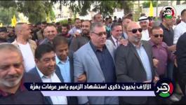 الآلاف يُحيون ذكرى استشهاد الزعيم ياسر عرفات بغزّة