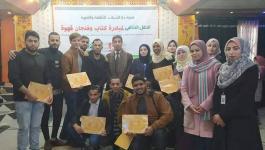 اختتام فعاليات مبادرة كتاب وفنجان قهوة بغزّة