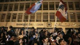لبنانيون: يصرخون أمام