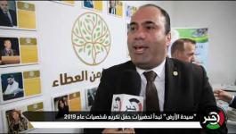 بدء استعدادات تكريم شخصية العام 2019 في رام الله
