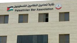 نقابة المحامين الفلسطينيين تُدين مشاركة أنظمة عربية في مؤتمر ترامب