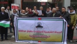 بالفيديو: موظفو السلطة الفلسطينية بغزّة يُطالبون الرئيس بإصدار سلسلة قرارات عاجلة