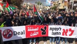 تظاهرة في باقة الغربية