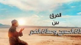 بالفيديو :  ما الفرق بين صلاة الفجر وصلاة الصبح.. معلومة ستدهشك من الغرابة ؟