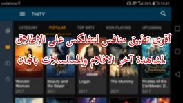 بالفيديو: أقوى تطبيق منافس لنتفلكس netflix لمشاهدة آخر الافلام والمسلسلات بالمجان