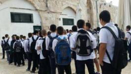 مدارس القدس
