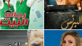 بالفيديو: 9 مسلسلات تأكد عرضها في