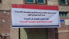 اجتماع طارئ لبحث تداعيات إغلاق مستوصف النصيرات والمطالبة بإعادة فتحه