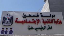 مقر وزارة التنمية الاجتماعية غزة