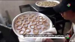 مبادرة لتوزيع كعك العيد على الأسر المتعففة في قطاع غزة