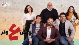 شاهد وطن ع وتر 2020 الحلقة 29- بطولة عماد فراجين