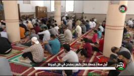 غزة: أول صلاة جمعة خلال شهر رمضان في ظل كورونا