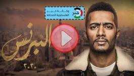 شاهد مسلسل البرنس الحلقة 29التاسعة والعشرين بطولة محمد رمضان