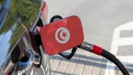 تونس: تخفيض جديد لأسعار الوقود