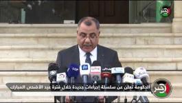 الحكومة تُعلن عن سلسلة إجراءات جديدة خلال فترة عيد الأضحى المبارك