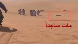 بالفيديو: العثور على مفقود وادي الدواسر متوفى ساجدا في الصحراء السعودية