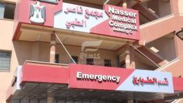مجمع ناصر الطبي