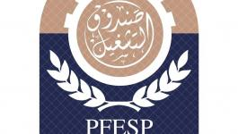 لصندوق الفلسطيني للتشغيل والحماية الاجتماعية للعمال