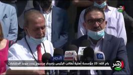 رام الله: 25 مؤسسة أهلية تُطالب الرئيس بإصدار مرسوم يُحدد موعد الانتخابات