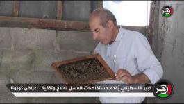 خبير فلسطيني يُقدم مستخلصات العسل لتخفيف أعراض المصابين بفيروس كورونا