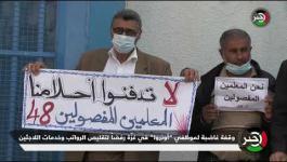 وقفة غاضبة لموظفي أونروا في غزّة رفضاً لتقليص الرواتب وخدمات اللاجئين