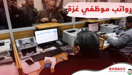 موظفي غزة