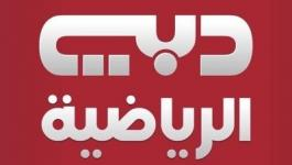 تردد قناة دبي الرياضية 1/2 الناقلة لأهم المباريات