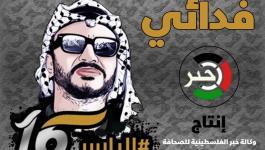 فيلم فدائي في الذكرى الـ16 لاستشهاد الزعيم ياسر عرفات