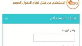 رابط فحص المنحة القطرية 100 دولار عن شهر 10 من العام 2020
