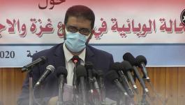 مؤتمر صحة غزة