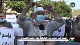 مزارعون غاضبون يُنظمون وقفة احتجاجية أمام مقر وزارة الزراعة بغزّة