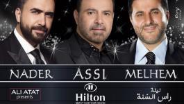 راس السنة 2021 في لبنان