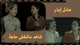 بالفيديو: فتاة صينية تقوم بإعاده تمثيل مشهد من مسرحية