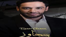 بالفيديو: أول أغنية خليجية له.. رامي جمال يطرح «بتتجاوز»